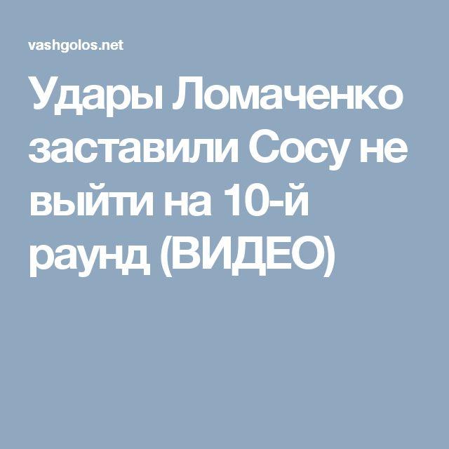 Удары Ломаченко заставили Сосу не выйти на 10-й раунд (ВИДЕО)