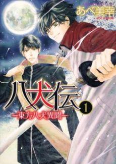 Hakkenden Eight Dogs Of The East Manga Cover Volume 1