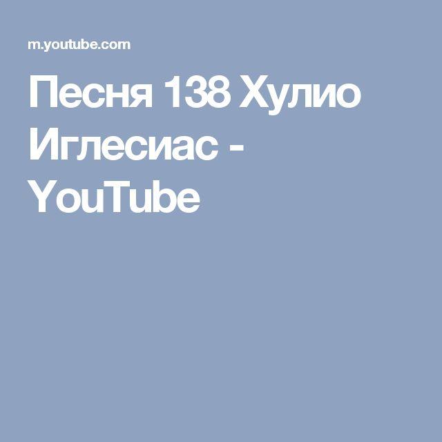Песня 138 Хулио Иглесиас - YouTube