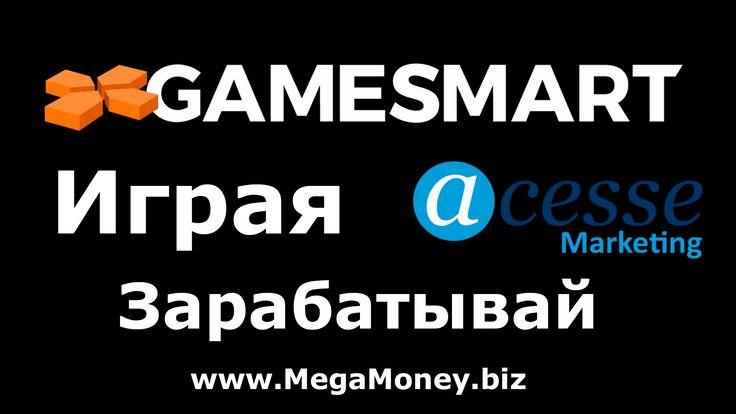 #GameSmart заработок на играх. Регистрация и #обзор умных #игр