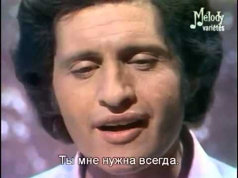 Джо Дассен - Если бы тебя не было Joe Dassin Et si tu n'existais pas P.s..for many reasons :) ! Tot C - nut HOW sin sera...!Öeonaedo was greatly appreciated by one single king and his Diana...Dassin only posess Rushkin´s tone , half tone....:) .....just a few , memiores will take a saga to wright...:)