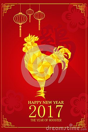 Chinese New Year Of The Rooster 2017 Photos, Images, & Pictures - Dreamstime ID:26140