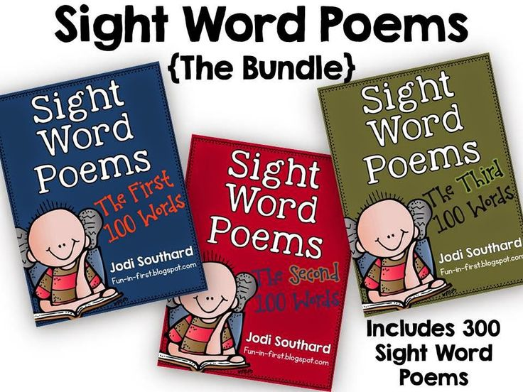 Sight Word Poems {The Bundle}