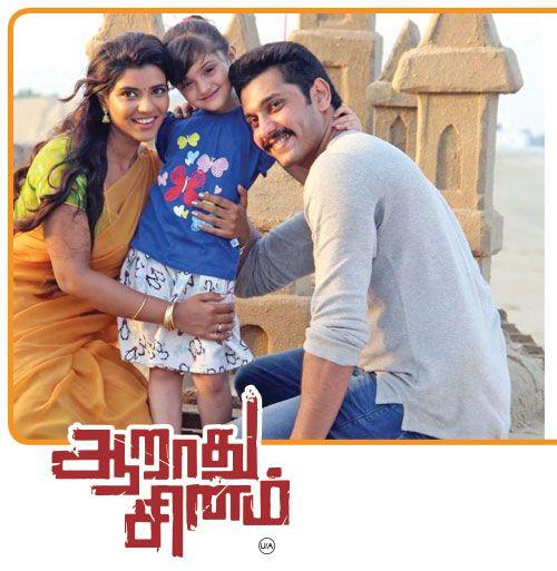 Aarathu sinam - Cinema review - Ananda Vikatan   ஆறாது சினம் - சினிமா விமர்சனம்   ஆனந்த விகடன் - 2016-03-09