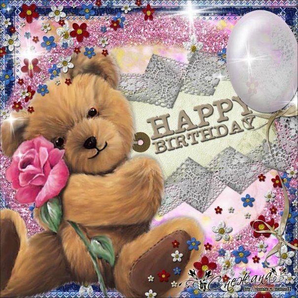 Вайбере открытка с днем рождения