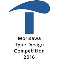 Morisawa Type Design Competition 2016