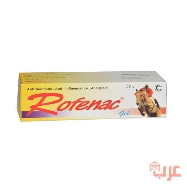 روفيناك مسكن للألم ومضاد 2