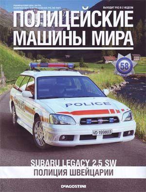 Полицейские машины мира № 58 (2015) Subaru Legacy 2.5 SW. Полиция Швейцарии