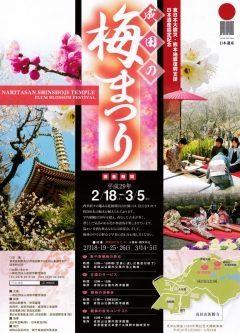 初詣の名所として知られる成田山新勝寺で約500本の紅梅や白梅を愛でるイベント成田の梅まつりが開催されますよ 期間は2月18日土 3月5日日まで 琴や尺八などの伝統楽器による演奏会などもあろから日本の梅見の風情を満喫したい方におすすめのイベントです tags[千葉県]