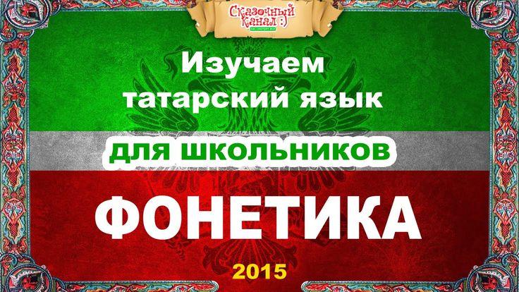 Татарский язык. Обучающее видео. Фонетика.
