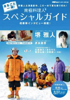 South Pole Chef (Nankyoku Ryorinin) Food in Japanese Cinema – Part 2 - On The Gas | The Art Science & Culture of Food