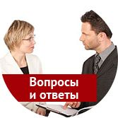 Вы можете задавать вопросы и ответы о временной регистрации в Москве, патент на работу или разрешение на работу. Ответим на все Ваши сложные и не сложные вопросы! Консультация бесплатно!