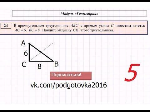 Как найти длину медианы в прямоугольном треугольнике на ГИА ОГЭ ЕГЭ Помощь в подготовке к ЕГЭ и ОГЭ. Обратите внимание на свойство медианы прямоугольного треугольника. Новый IPAD уже в продаже! Курсы подготовки к ЕГЭ и ГИА. Как научиться решать геометрию. Задания ЕГЭ математика.