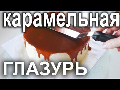 Карамельная глазурь.Урок 28. - YouTube