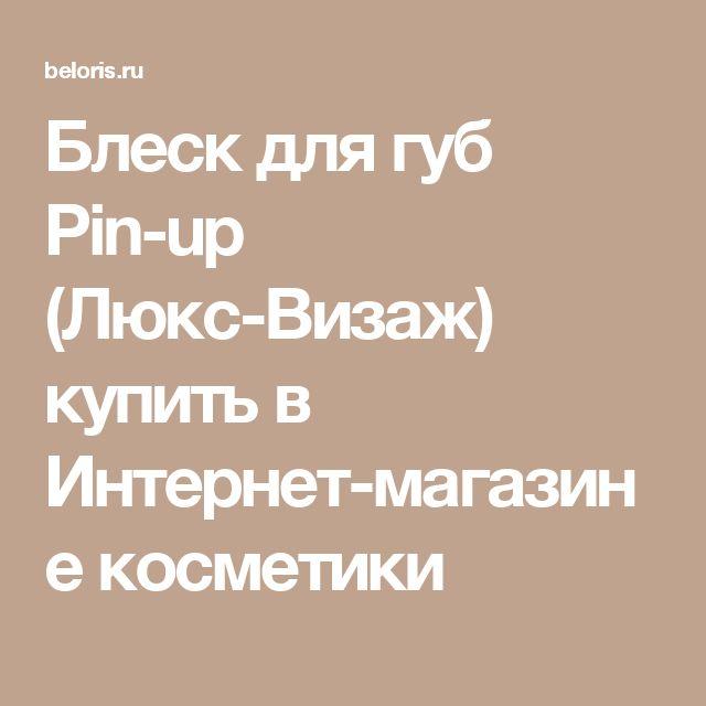 Блеск для губ Pin-up (Люкс-Визаж) купить в Интернет-магазине косметики
