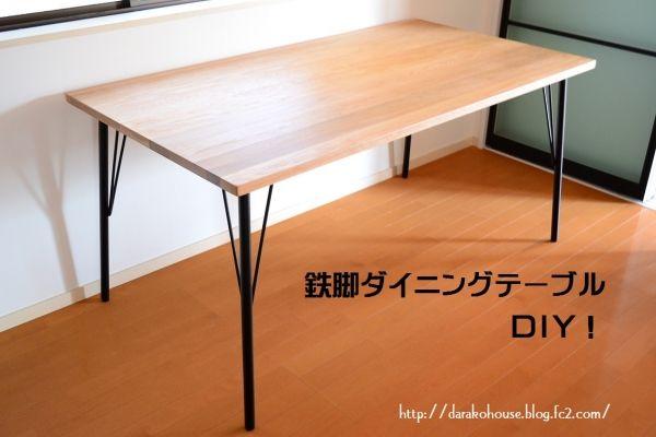 鉄脚ダイニングテーブルをDIY!TOP