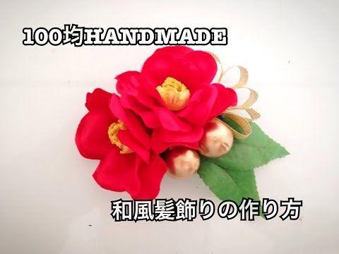 100均DIY♡浴衣に似合うアクセサリーを作ろう♪   Handful