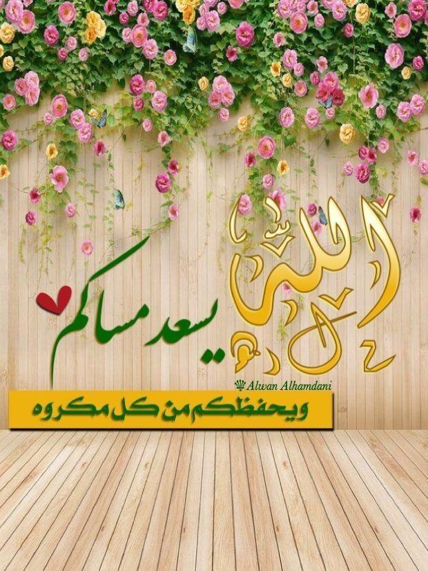 Pin By Suzan Alkhoja On مساء الخير Good Morning Flowers Good Night Love Images Good Morning Gif