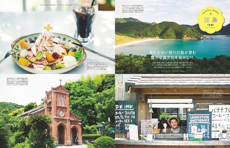 夏休み直前! もう予定は立てましたか? 今年は、気軽に国内旅行に出かけてみるのはいかがでしょう。美しい景色を眺めたり、買い物をしたり、旅の目的はさまざまですが、Hanakoが提案するのは「おいしいものをめぐる旅」。今号では、日本全国北へ南へ、おいしいものを求めて旅に出ます。 中でもHanakoが注目するのは北海道! そもそも素材自体がおいしい北海道ですが、食材の良さを活かした逸品が楽しめる場所を道内各地で見つけてきました。まず向かったのは根室。フードディレクターの野村友里さんと、北の大地が育んだ自然の恵みを味わいに行きます。さらに、農家が営むファームレストランや、希少な絶品ワインを楽しむために、いま注目の空知エリアにも足を運びました。 北海道だけではありません。「日本一の朝市」と呼ばれている青森県八戸市の朝市に行ってみたり、大分県内を横断する豪華スイーツ列車「或る列車」にモデルの斉藤アリスさんと一緒に乗ってスイーツコースを楽しんだり。他には城崎温泉、五島列島の福江島、高知、金沢……まさに日本全国を飛び回りました。 旅行に行く時間がない人は夏をテーマにした「お取り寄