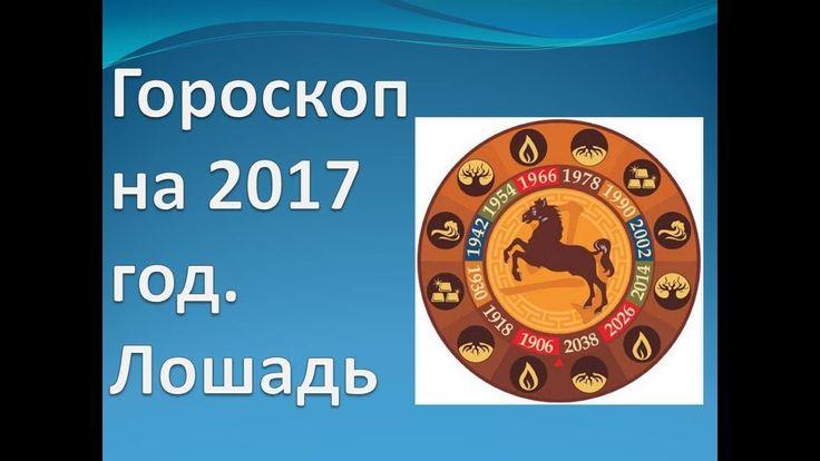 Восточный гороскоп. Гороскоп на 2017 год. Лошадь. Смотри видео!