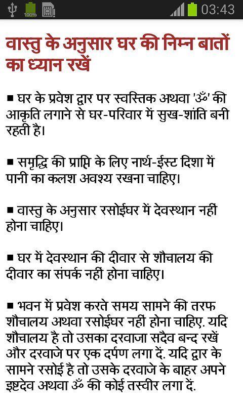 vastu shastra in hindi - Google Search                              …