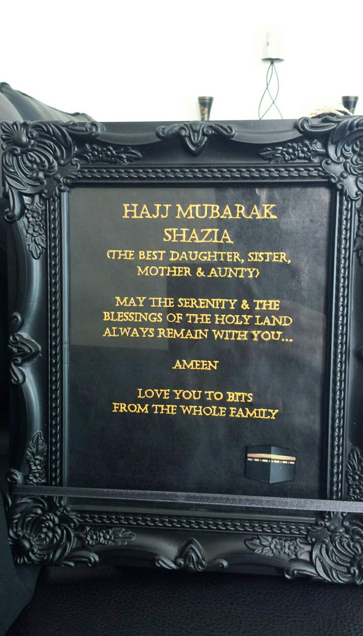 Hajj mubarak frame for my sister. 3D effect writing done in paint. Required a…