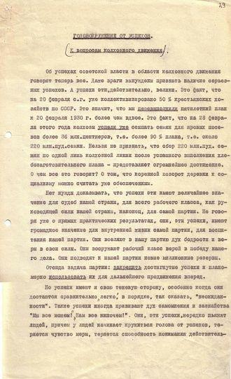 Сталин И.В. Головокружение от успехов. К вопросам колхозного движения 02.03.1930