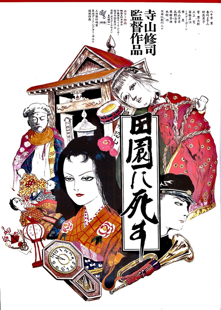 To Die in the Country (1974) Directed by Terayama Shuji . Painted by Hanawa Kazuichi.