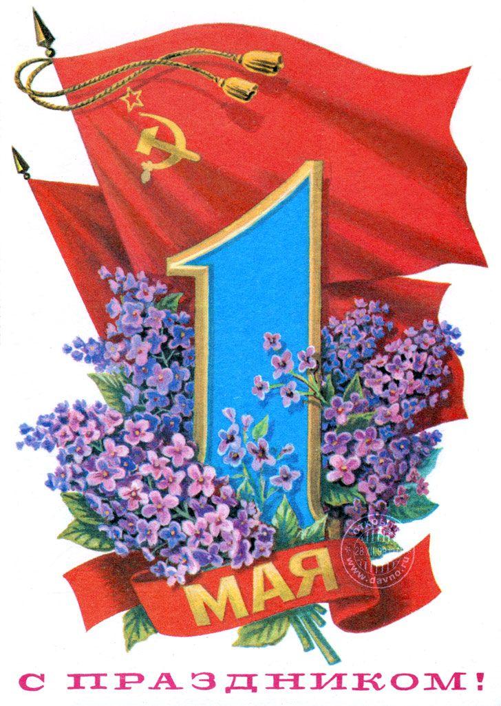 Символов, открытки 1 май 9 майнкрафт