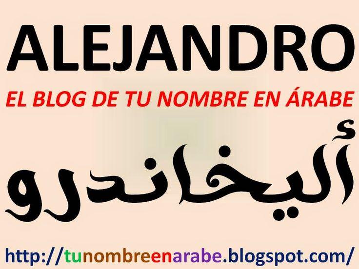 como se escribe Alejandro en arabe
