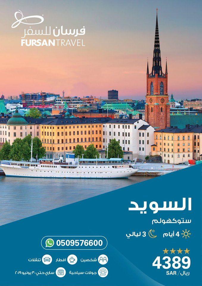 عروض فرسان للسفر الى السويد ستوكهولم رمضان 1440 Fursantrave Mansions Outdoor House Styles