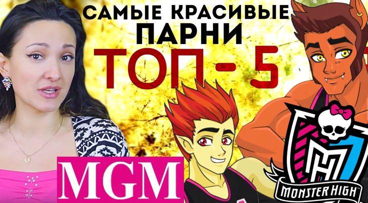 [ТОП-5] Самые Красивые парни Школы Монстров! Ваш рейтинг! TOP Five Guys ...