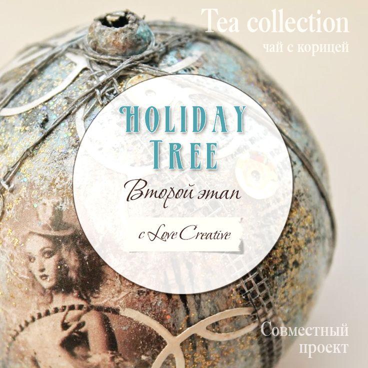 Чай с корицей: Holiday Tree. Этап второй. Про кастинг принцесс и обрывки…
