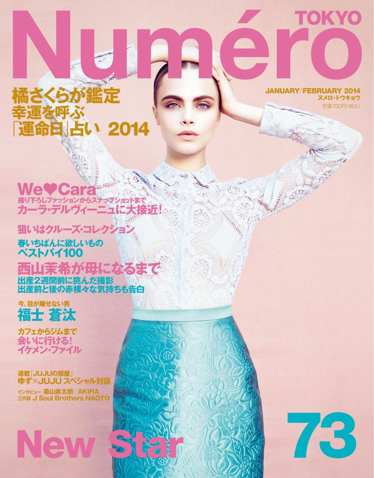 British model Cara Delevingne wearing Burberry Prorsum Spring/Summer 2014 Pre-Collection on the cover of the Vol. 73 of Numero Tokyo