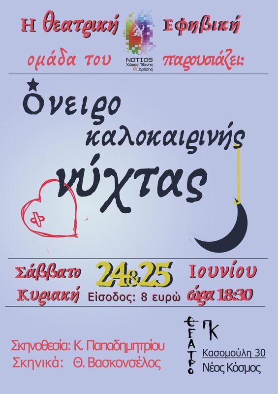 Η θεατρική παράσταση των Εφήβων θα ανέβει 24&25 Ιουνίου στο θέατρο ΠΚ