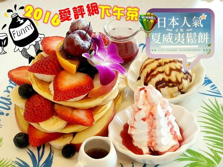 【板橋美食】Oyami+Cafe+義式下午茶+姊妹聚餐優選+夢幻法式童話時尚鄉村風+~+鬆餅、牛排、義大利麵、焗飯
