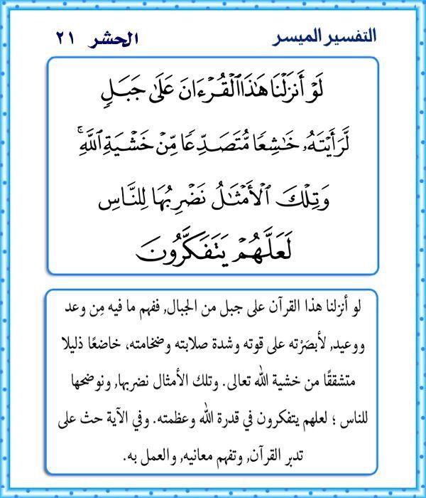 الحشر ٢١ Journal Math Duaa Islam
