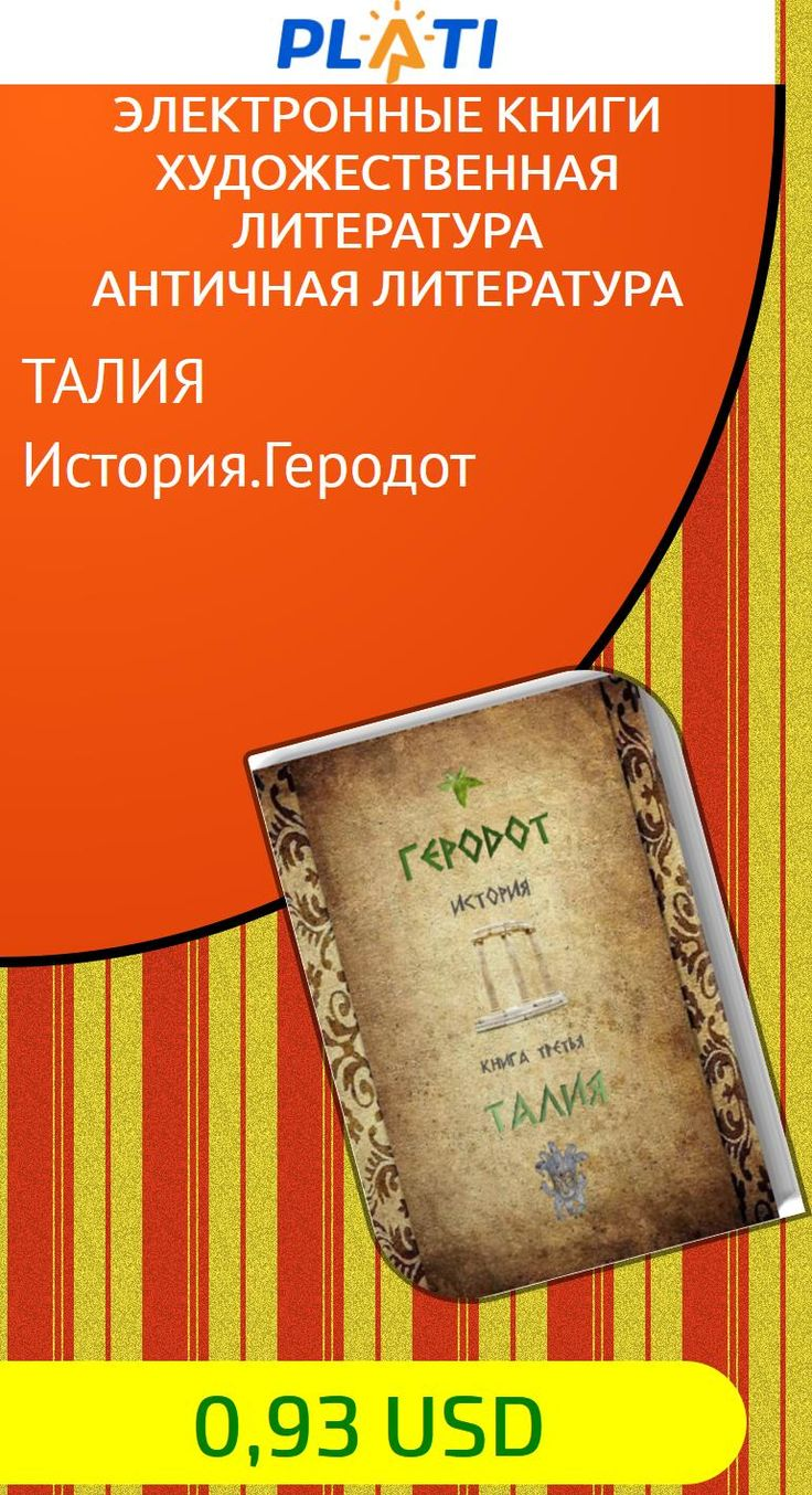 ТАЛИЯ История.Геродот Электронные книги Художественная литература Античная литература