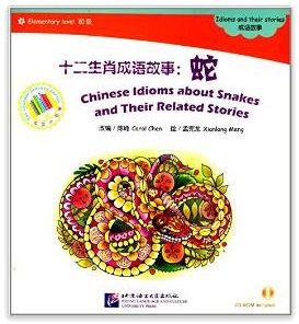 Бесплатная доставка китайские идиомы о змеи и их связанной с истории