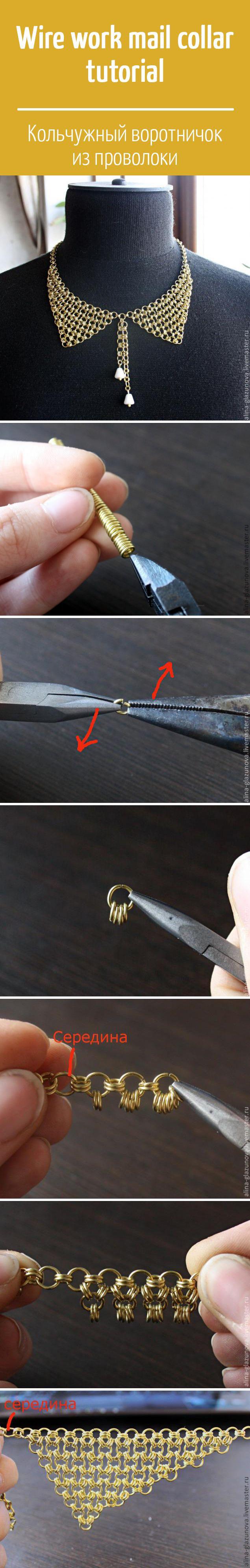 Wire work mail collar tutorial / Кольчужный воротничок из проволоки