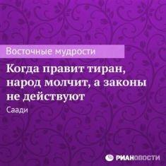 Саади Ширази Великие цитаты