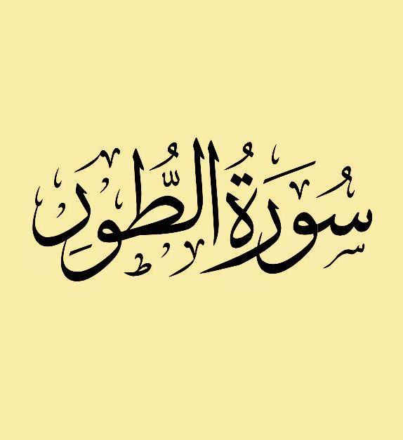 سورة الطور قراءة ماهر المعيقلي Arabic Calligraphy Calligraphy