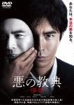 悪の教典 /序章(DVD)