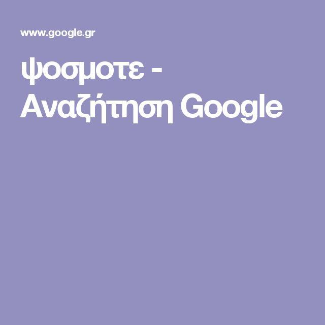ψοσμοτε - Αναζήτηση Google