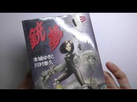 http://www.wakuwakumono.com/services Battle Angel Alita Gunnm Manga Series from Amazon Japan - Hello Peru! - YouTube