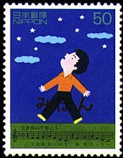 "Japan's ""Sukiyaki song"" stamp"