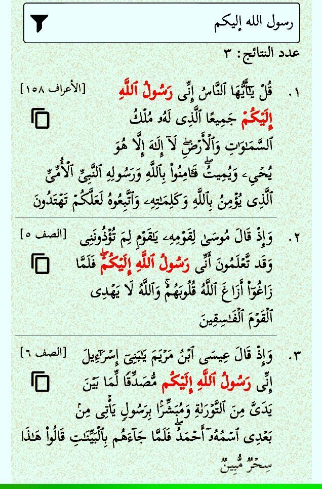 رسول الله إليكم ثلاث مرات في القرآن مرتان في الصف رسول الله ثمان عشرة مرة في القرآن رسول خمس وخمسون مرة Bullet Journal Math Quran