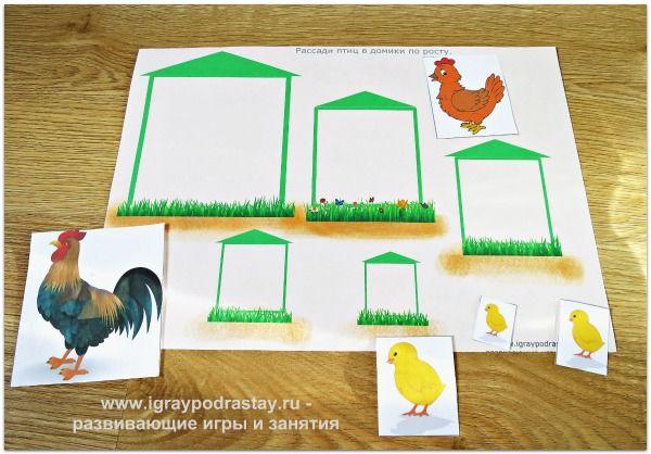 Посади птичек в домике.