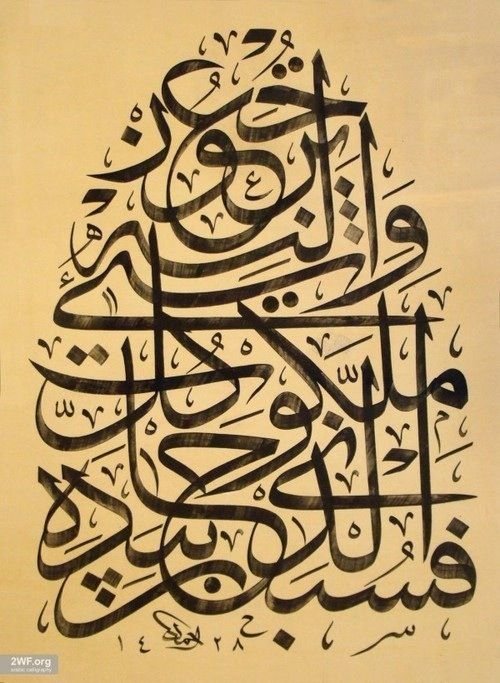 "Surat Ya-Seen Calligraphy: ""Limitless, then, in His glory is He in whose hand rests…"" فَسُبْحَانَ الَّذِي بِيَدِهِ مَلَكُوتُ كُلِّ شَيْءٍ وَإِلَيْهِ تُرْجَعُونَ Limitless, then, in His glory is He in whose hand rests the mighty dominion over all things; and unto Him you all will be brought back. (Quran 36:83)"