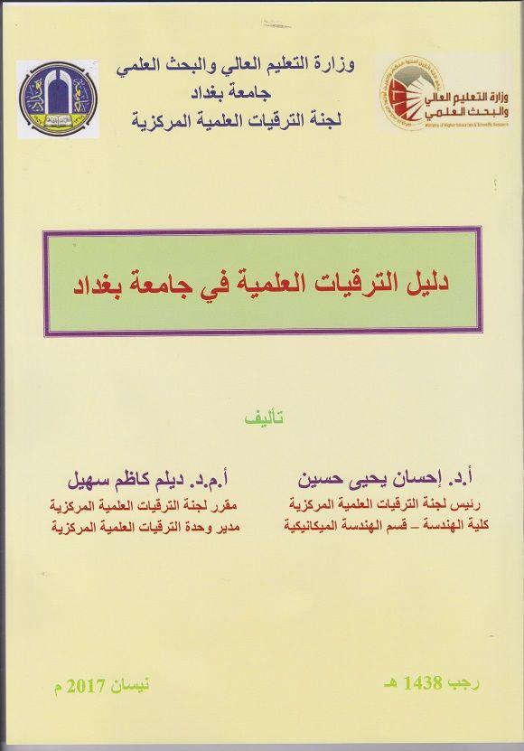 جامعة بغداد تصدر دليل الترقيات العلمية للعام 2017